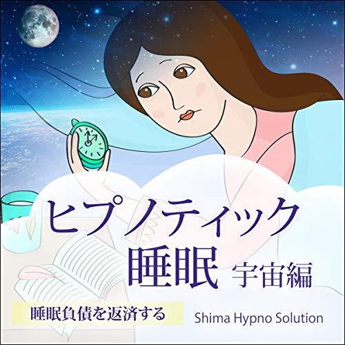 『ヒプノティック睡眠〈宇宙編〉』のカバーアート