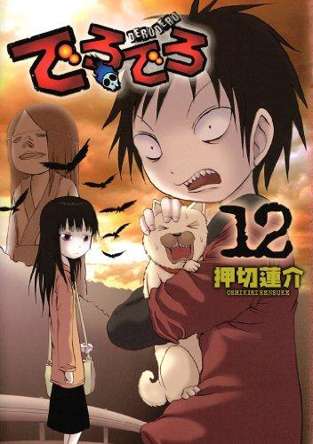 でろでろ(12) (ヤングマガジンコミックス)