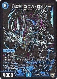 デュエルマスターズ新5弾/DMRP-05/S4/秘/SS/龍装艦 ゴクガ・ロイザー