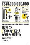世界の下半身経済が儲かる理由―セックス産業から見える世界経済のカラクリ