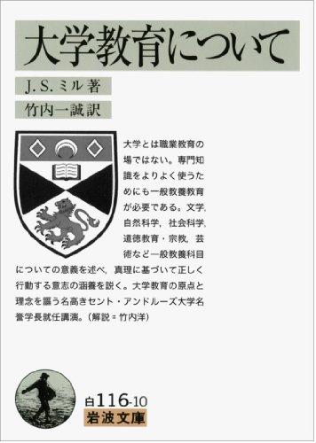 大学教育について (岩波文庫)