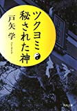 ツクヨミ 秘された神 (河出文庫)