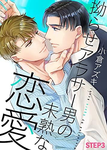 拗らせアラサー男の未熟な恋愛 STEP3 (シガリロ)