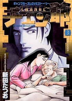 [新田たつお]のチェン爺(3) (ビッグコミックス)
