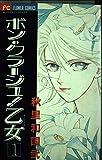 ボン・クラージュ!乙女(ラ・ピュセル) (1) (フラワーコミックス)
