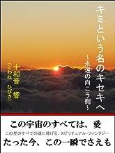 Kimi to Iu Na no Kiseki he - Eien no Mukougawa (Japanese Edition)