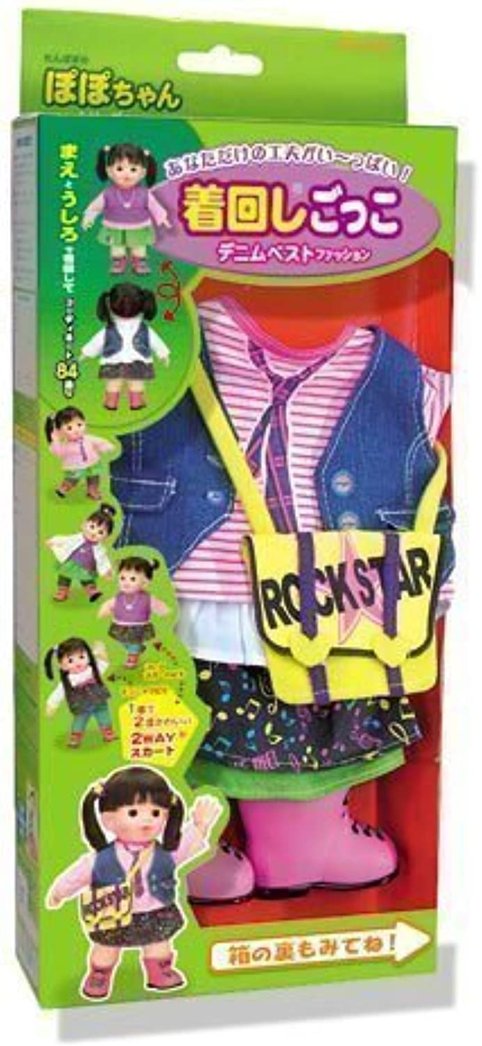 Best Fashion Denim Wear Collection Turning Popo Chan Dress Up (japan import)