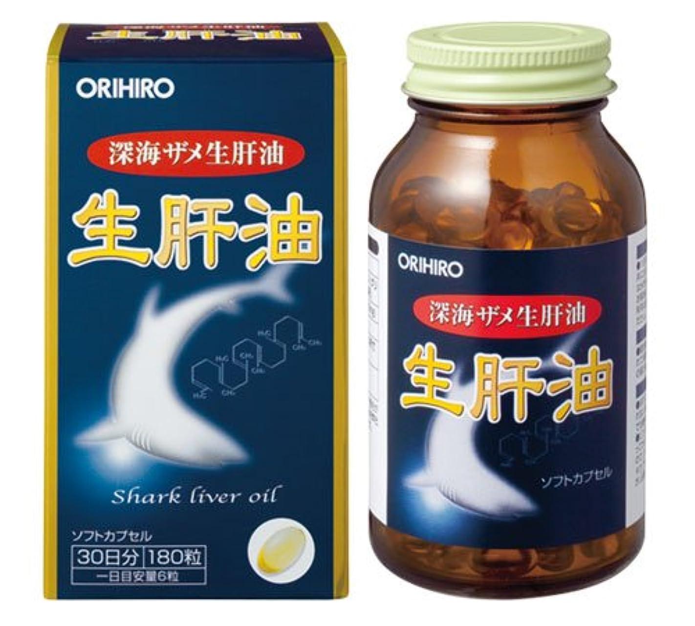 眠っている意図季節オリヒロ 新?生肝油