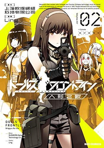 ドールズフロントライン 人形之歌 (2) (REXコミックス)の詳細を見る