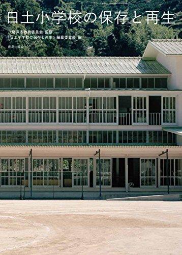 日土小学校の保存と再生の詳細を見る
