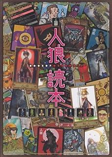 人狼読本 (ファミ通BOOKS)