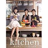 キッチン 3人のレシピ(字幕版)