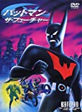 バットマン ザ・フューチャー[1000575756][DVD]