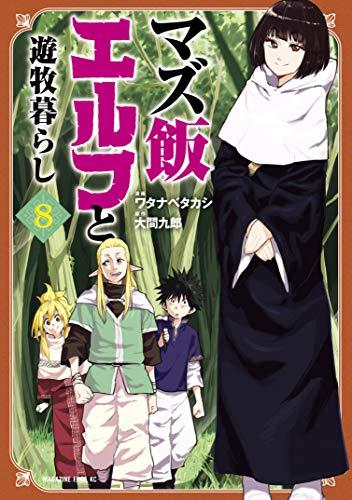 マズ飯エルフと遊牧暮らし(8) (少年マガジンエッジコミックス)
