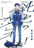 鈍色のカメレオン (4) (角川コミックス・エース)