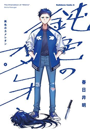 鈍色のカメレオン (4) (角川コミックス・エース)の詳細を見る