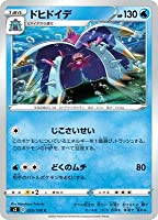 ポケモンカードゲーム PK-S3-025 ドヒドイデ C