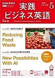 NHKラジオ 実践ビジネス英語 2020年 5月号 [雑誌] (NHKテキスト)