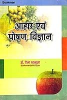 Aahar Evam Poshan Vigyan