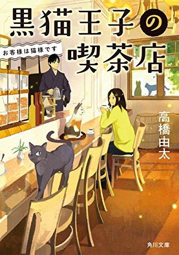[画像:黒猫王子の喫茶店 お客様は猫様です (角川文庫)]