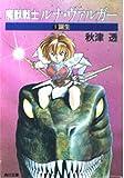 魔獣戦士ルナ・ヴァルガー〈1〉誕生 (角川文庫―スニーカー文庫)