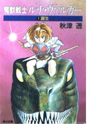 魔獣戦士ルナ・ヴァルガー〈1〉誕生 (角川文庫―スニーカー文庫)の詳細を見る