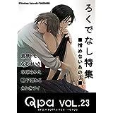 Qpa Vol.23 ろくでなし 憎めないあの子 [雑誌]