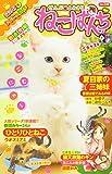 ねこぱんち 猫の日号 (にゃんCOMI廉価版コミック)
