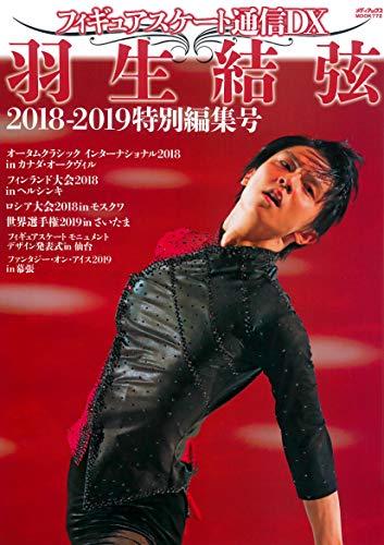 フィギュアスケート通信DX 羽生結弦 2018-2019特別編集号 (メディアックスMOOK)