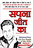 Sapna Jeet ka.....Hindi Motivational self management personality development guide book
