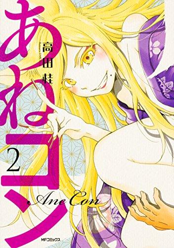 あねコン 2 (MFコミックス フラッパーシリーズ)