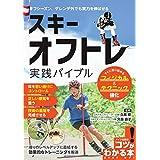 スキー オフトレ実践バイブル すぐに取り組めるフィジカル&テクニック強化 (コツがわかる本!)