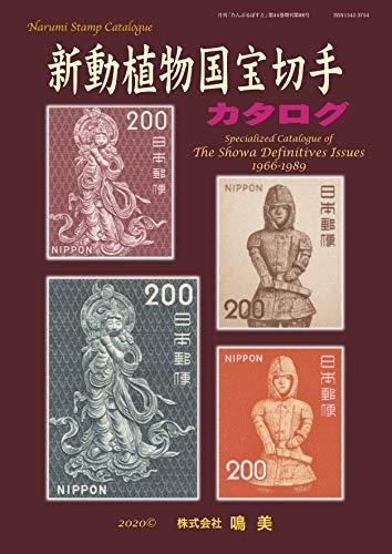 新動植物国宝切手カタログ