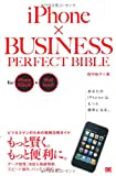 iPhone×BUSINESS PERFECT BIBLE for iPhone 3GS&3G+iPod touch