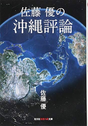 佐藤優の沖縄評論 (光文社知恵の森文庫)
