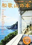 和歌山の本 (えるまがMOOK)