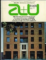 建築と都市 a+u(エー・アンド・ユー) 1984年8月号