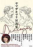 ヤマザキマリ対談集 ディアロゴス Dialogos