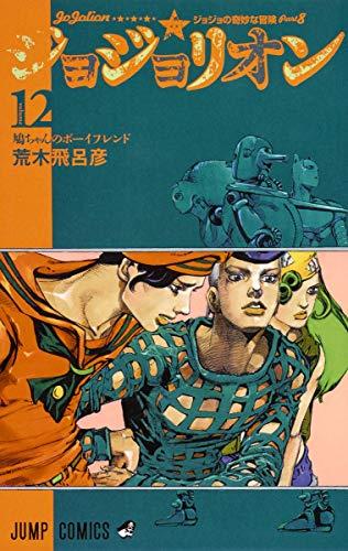 ジョジョリオン 12 (ジャンプコミックス)の詳細を見る