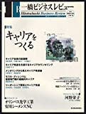 一橋ビジネスレビュー (51巻1号(2003年SUM.))