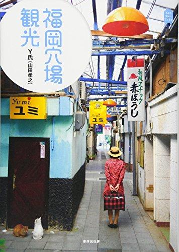 福岡穴場観光 (kankanTrip Japan)