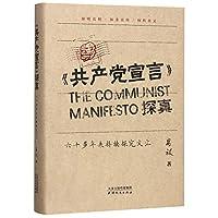 共产党宣言探真(六十多年来持续探究文汇)(精)