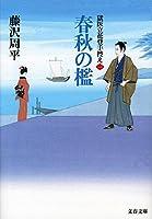 春秋の檻 獄医立花登手控え(一) (文春文庫)