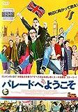 パレードへようこそ [DVD] image