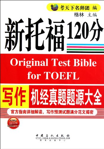 Original Test Bible for TOEFL-iBT Writing (Chinese Edition)