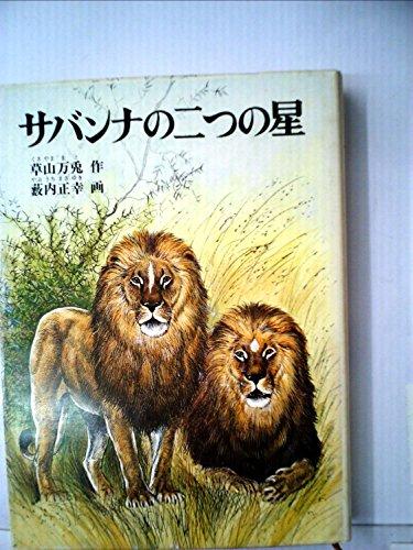 サバンナの二つの星 (1982年) (福音館創作童話シリーズ)の詳細を見る
