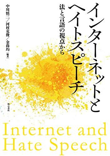 インターネットとヘイトスピーチ——法と言語の視点から