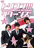 トリコン!!! リターンズ [DVD] [レンタル落ち] image