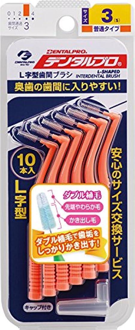 図病弱エントリデンタルプロ 歯間ブラシ L字型 普通タイプ サイズ3(S) 10本入