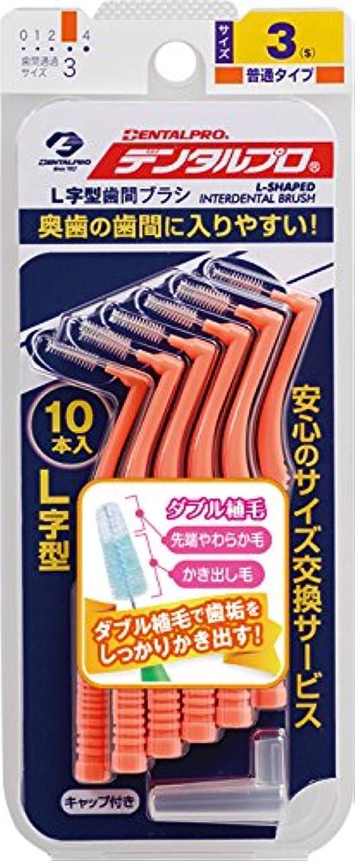 ガード飾り羽中国デンタルプロ 歯間ブラシ L字型 普通タイプ サイズ3(S) 10本入